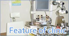 藤が丘耳鼻咽喉科の特徴