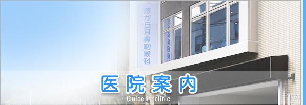 藤が丘耳鼻咽喉科は丁寧な対応で、安心していただける治療を行っております。お問い合わせ:TEL:045-971-8711